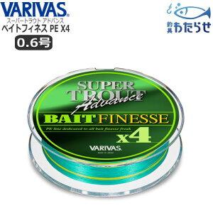 バリバス スーパートラウト アドバンス ベイトフィネス PE X4 0.6号  釣り糸 PEライン