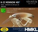ハンクル K-IIミノー 40Fグラデーションブラウン