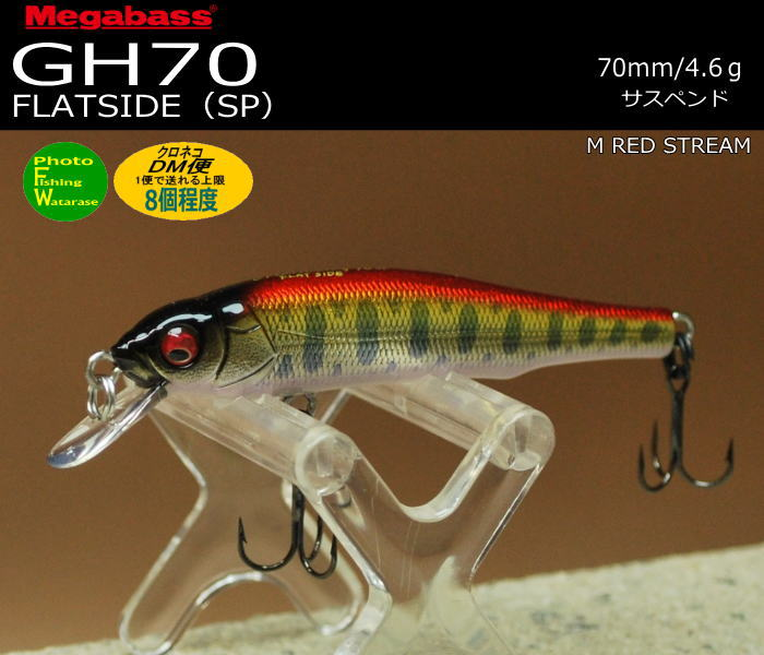 メガバス GH70 FLATSIDE(SP)9 M RED STREAM