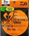ダイワ プレッソ デュラブラ【2017発売】150m巻-3lb
