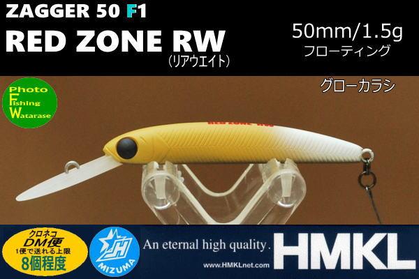 ハンクル ザッガー50F1RED ZONE RWグローカラシ