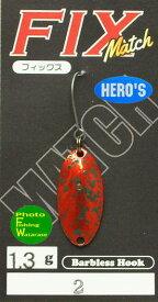 フォレスト フィックスマッチ 1.3gHERO'S 2 ドラゴンフルーツ