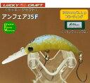 ラッキークラフト アンフェア35F ぶっちょグリーングロー