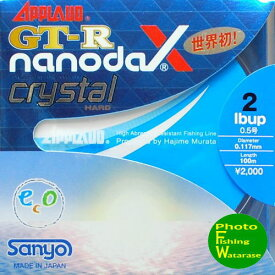 サンヨーナイロンGT-Rナノダックス クリスタルハード 100m巻-2lb(0.5号)