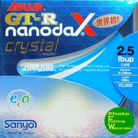 サンヨーナイロンGT-Rナノダックス クリスタルハード 100m巻-2.5lb(0.6号)