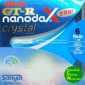 サンヨーナイロンGT-Rナノダックス クリスタルハード 100m巻-6lb(1.5号)