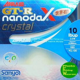 サンヨーナイロンGT-Rナノダックス クリスタルハード 100m巻-10lb(2.5号)