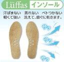 【3足セット】自然素材のへちまで作ったLuffasインソール