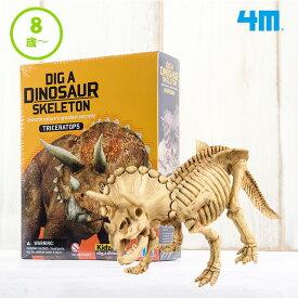 おもちゃ 恐竜 男の子 女の子 発掘 組立 トリケラトプス スケルトン 8歳 小学生 プレゼント 喜ぶ 子供 室内 遊び 化石 フィギュア 化石発掘 骨 誕生日プレゼント クリスマスプレゼント 4M フォーエム FM03228