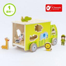 送料無料 【ラッピング無料】 おもちゃ 誕生日 パズル 型 はめ 1歳半 1歳 2歳 アニマル ソーティング トラック 知育 乗り物 玩具 子供 男の子 女の子 クリスマス プレゼント 動物 赤ちゃん 18ヶ月 誕生日プレゼント おしゃれ CL4155