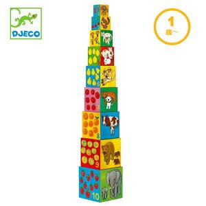 おもちゃ 男の子 女の子 1歳 2歳 10マイフレンド 知育玩具 誕生日 プレゼント おしゃれ パズル 幼児 ブロックス 知育 ブロック パズル 数字 室内 遊び プレゼント ジェコ