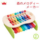 送料無料 木琴 おもちゃ 森のメロディーメーカー 楽器 音楽 男の子 女の子 1歳半 2歳 以上 誕生日 子供 室内 遊び 木…
