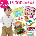 おもちゃ ギフトボックス 木製 7点セット ドリームボックス 積み木 おままごと 絵本 1歳 2歳 3歳 男の子 女の子 誕生…
