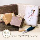 包装紙 熨斗対応 ギフトラッピング【ご購入者様限定】大切な贈り物をより豪華に 当店でお包みします お誕生日 出産祝…