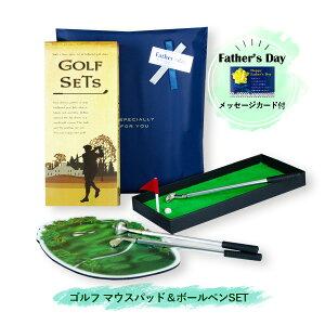 遅れてごめんね 父の日 ギフト プレゼント ゴルフグッズ ギフトセット ボールペン マウスパッド ゴルフ 用品 おもしろ グッズ お父さん 男性 文房具 文具 ラッピング プレゼント 面白い 雑貨