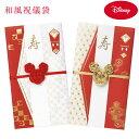 【メール便対応】ご祝儀袋 ディズニー 結婚 かわいい 祝儀袋 和風 ミッキーマウス おしゃれ 結婚式 ウェディング 出産…