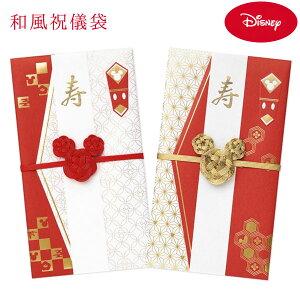 【メール便対応】ご祝儀袋 ディズニー 結婚 かわいい 祝儀袋 和風 ミッキーマウス おしゃれ 結婚式 ウェディング 出産祝い お祝い 入学 卒業 入園 金封 3万 Disney ミッキー 【短冊・中袋付】