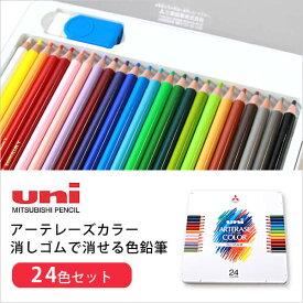 【あす楽】三菱鉛筆 消しゴムで消せる色鉛筆 24色セット ユニ uni アーテレーズカラー 大人の塗り絵(ぬりえ)、デッサン、スケッチ、コロリアージュに UAC24C