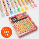 【あす楽】色鉛筆 コクヨ ミックス色えんぴつ ミックス色鉛筆 10本 鉛筆削り付き 誕生日 プレゼント 小学生 誕生日プ…