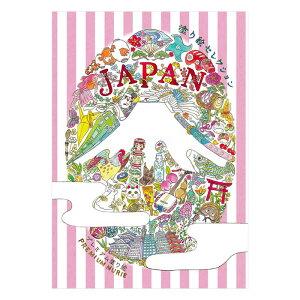 【メール便対応】 塗り絵 大人 JAPAN 塗り絵セレクション プレゼント 母の日 ぬりえ 花 和風 誕生日 お家遊び 女の子 男の子 小学生 母親 敬老の日 ギフト 人気 ポストカード 趣味 ポストカー