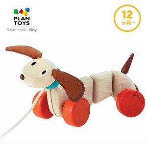 おもちゃ 男の子 女の子 プルトイ ハッピーパピー 1歳 以上 2歳 誕生日 男 女 誕生日プレゼント 木のおもちゃ 木製 知育 赤ちゃん 子供 ベビー プレゼント 贈り物 ギフト かわいい おしゃれ 犬