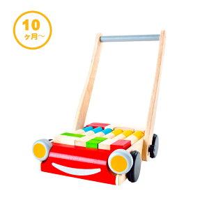 送料無料 手押し車 赤ちゃん 木製 カタカタ ベビーウォーカー おもちゃ 男の子 女の子 積み木 つみき ブロック 10ヶ月 12ヶ月 1歳 知育 ベビー 海外 出産祝い 誕生日 プレゼント 木のおもちゃ