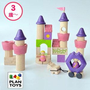 送料無料 ブロック おもちゃ 3歳 積み木 フェアリーテールブロック 女の子 男の子 誕生日 4歳 女 男 木製 プレゼント 子供 室内 遊び 幼児 知育 知育玩具 おしゃれ かわいい 木のおもちゃ 海外