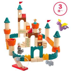 送料無料 ブロック おもちゃ 3歳 積み木 ファンタジーブロック 女の子 男の子 誕生日 4歳 女 男 木製 プレゼント 子供 室内 遊び 幼児 知育 知育玩具 おしゃれ かわいい 木のおもちゃ 海外 プ