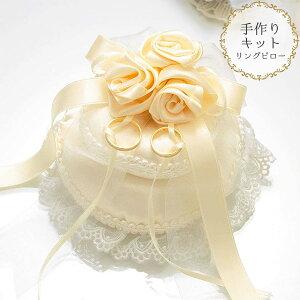 あす楽 リングピロー 手作りキット バラのスウィートリングピロー RP-17 おしゃれ 結婚式 ウェディング ブライダル 挙式 結婚祝い リングガール プレゼント ギフト 贈物 ローズ 薔薇