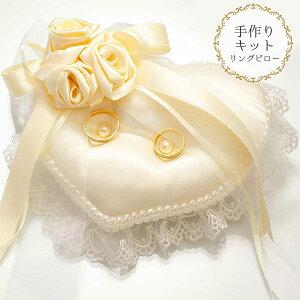 あす楽 リングピロー 手作りキット バラのスウィートリングピロー RP-21 おしゃれ 結婚式 ウェディング ハンドメイドキット ブライダル 挙式 結婚祝い 指輪交換 プレゼント ギフト 贈物 薔薇