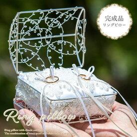 あす楽 リングピロー 完成品 カノングランデ ボックス おしゃれ 結婚式 ウェディング ブライダル 挙式 結婚祝い リングガール プレゼント ギフト 贈物