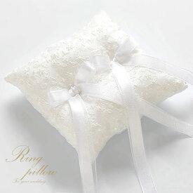 【あす楽】リングピロー 完成品 チュールレース ホワイト 結婚式 結婚祝い ウエディング 小物 ウエディングアイテム 指輪入れ 指輪置き ウェディング おしゃれ インテリア ブライダル リング 指輪