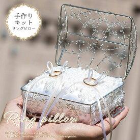 リングピロー 手作りキット カノングランデ おしゃれ 結婚式 ウェディング ハンドメイドキット ブライダル 挙式 結婚祝い 指輪交換 プレゼント ギフト リングガール リングボーイ 贈物 シンプル 白 ホワイト