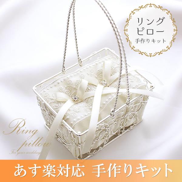 【あす楽】リングピロー 手作りキット ルミナスバスケット かご バスケット 手作り 結婚式 ウェディング かわいい おしゃれ プレゼント 結婚祝い プレゼント