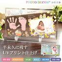 送料無料 手形 足型 フォトフレーム 赤ちゃん フォトデコム お仕立券 インク キット 出産祝い 内祝い 出産内祝い 男の…