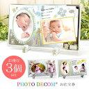 送料無料 【3個セット】 出産祝い 赤ちゃん 写真入り 名入れ プレゼント フォトデコム 鏡 ミラー ガラス Mサイズ フォ…