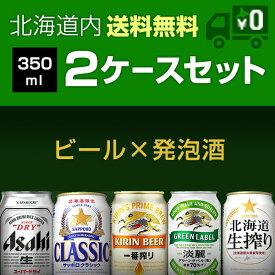 北海道内送料無料 選べてお得350ml2ケースセット ビール×発泡酒【飲み比べ・詰め合わせ】