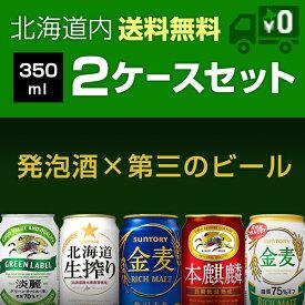 北海道内送料無料 選べてお得350ml2ケースセット 発泡酒×第三のビール【飲み比べ・詰め合わせ】