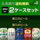 北海道内送料無料 選べてお得350ml2ケースセット 第三のビール×第三のビール【飲み比べ・詰め合わせ】