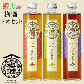 【全国送料無料】高砂酒造 蝦夷蔵 梅酒セット(葡萄・林檎・苺) 375ml