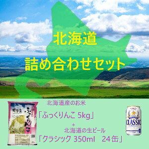 北海道詰め合わせセット ふっくりんこ米5kg(ふっくりんこ) + サッポロ生ビール24缶(クラシック)