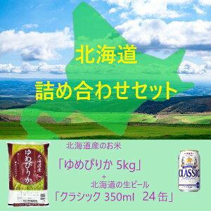 北海道詰め合わせセット ゆめぴりか米5kg(ゆめぴりか) + サッポロ生ビール24缶(クラシック)