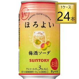 サントリー ほろよい 梅酒ソーダ 350ml×24缶セット【2ケースまで一個口送料】