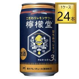 こだわりレモンサワー 檸檬堂 はちみつレモン 350ml×24缶【2ケースまで同一送料】