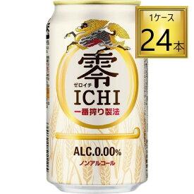 キリン 零ICHI 350ml×24缶【2ケースまで一個口送料】