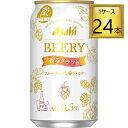 アサヒ ビアリー 香るクラフト 微アルコール 350ml×24缶【2ケースまで一個口送料】