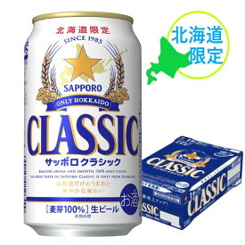 【北海道】サッポロビール サッポロ クラシック 350ml 24本入り 6缶×4パック