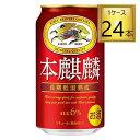 キリン 本麒麟 350ml×24缶セット(1ケース)【2ケースまで一個口送料】