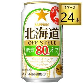 【北海道限定商品】サッポロ 北海道 OFF STYLE 350ml×24缶セット(1ケース)【2ケースまで一個口送料】