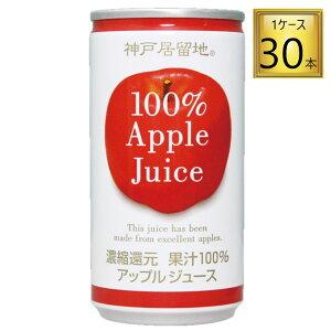 富永貿易神戸居留地 アップル100% 缶 185mlx30本【1ケース】